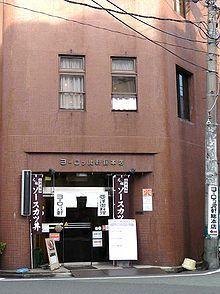 220px-Yoroppaken_Shop(1).jpg